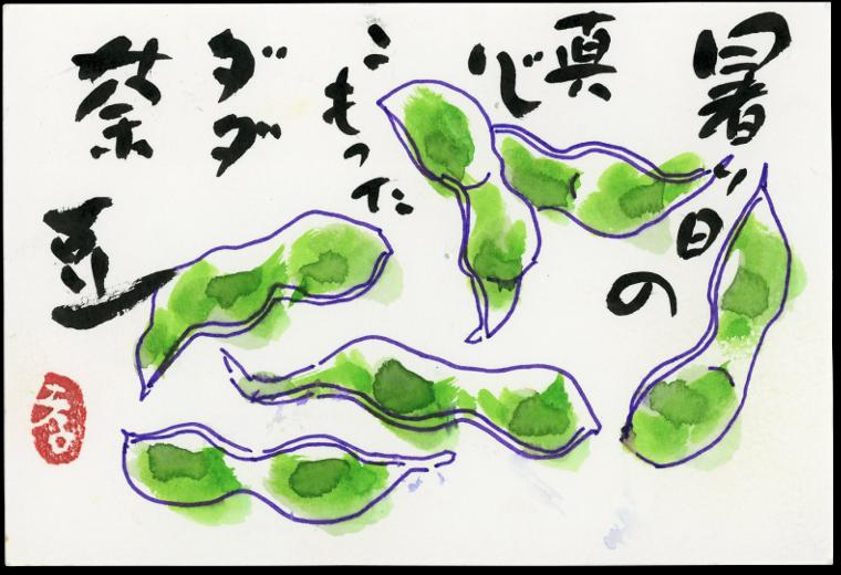 絵手紙(暑い日の真心こもったダダ茶豆)