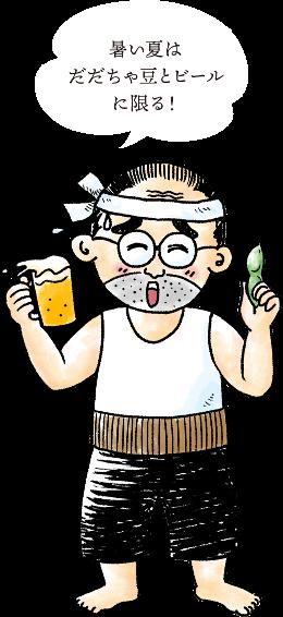 暑い夏はだだちゃ豆とビールに限る!
